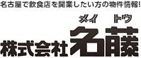 株式会社名藤